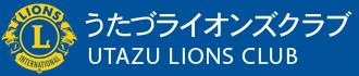 うたづライオンズクラブ