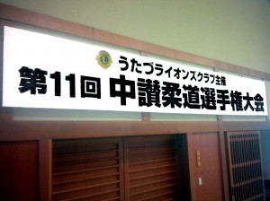 第11回中讃柔道選手権大会-1